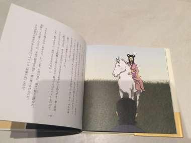Beau Livre Japonais Avec Illustrations Tenku Yuba